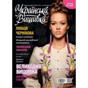 Журнал Украинская вышивка №25(3) фото