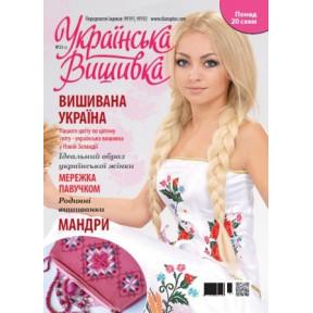Журнал Украинская вышивка №23(1) фото