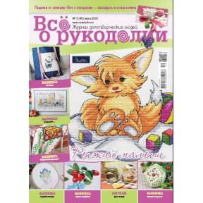 Журнал Все о рукоделии 5(40)/2016