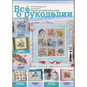 Журнал Все о рукоделии 6(51)/2017