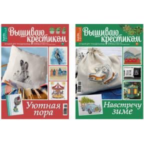 Спецпредложение 04/05/2016 комплект из двух журналов Вышиваю крестиком