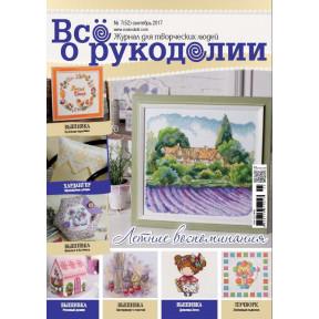 Журнал Все о рукоделии 7(52)/2017