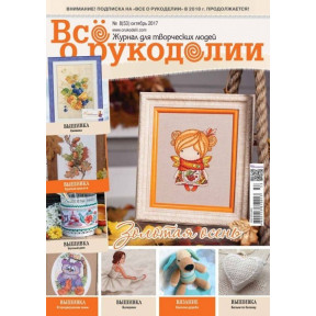 Журнал Все о рукоделии 8(53)/2017
