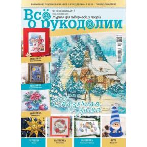 Журнал Все о рукоделии 10(55)2017