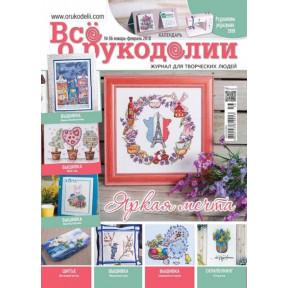 Журнал Все о рукоделии 1(56)/2018