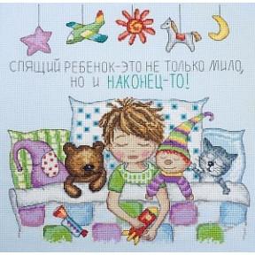 Набор для вышивки крестом Марья-Искусница 07.006.09 Спящий