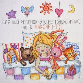 Набор для вышивки крестом Марья-Искусница 07.006.08 Спящая