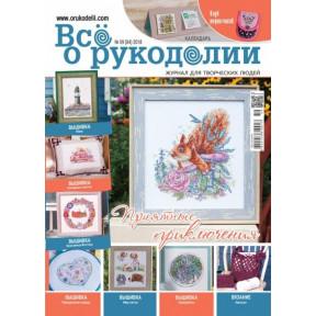 Журнал Все о рукоделии 4(59) 2018