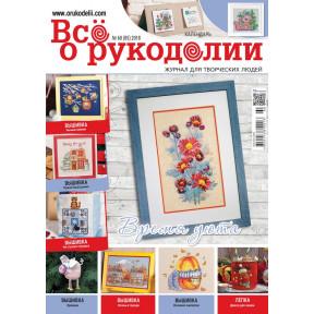 Журнал Все о рукоделии 05(60)2018