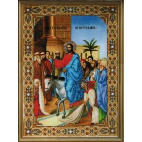 Набор для вышивания Б-1083 Икона Вход Господень во Иерусалим