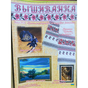 Журнал Вышиванка Выпуск № 24(2)
