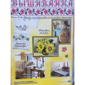 Журнал Вышиванка №30(10)
