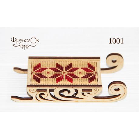 """Набор для вышивки крестом на деревянной основе ФрузелОк """"Санки"""" 1001"""
