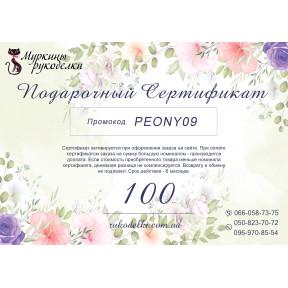 Подарочный сертификат 100грн