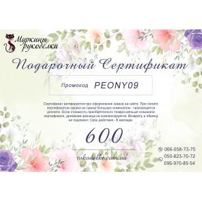 Подарочный сертификат 600грн