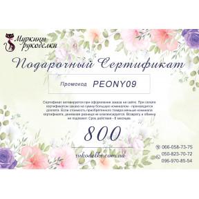 Подарочный сертификат 800грн