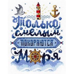Только смелым покоряются моря Набор для вышивки крестом МП Студия НВ-740