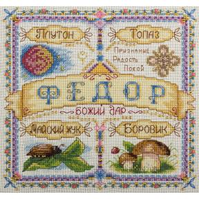 Именной оберег. Федор Набор для вышивки крестом Panna СО-1651