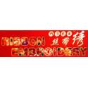 Ribbon Embroidery (Китай)