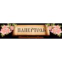 Папертоль (Украина)