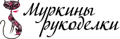 Муркины Рукоделки