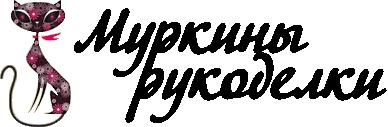 Муркины Рукоделки